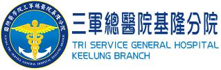 三軍總醫院-基隆分院首頁logo